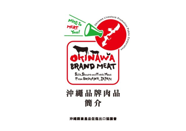 OKINAWA_BRAND_MEAT_GUIDE_BOOK_CN.pdf