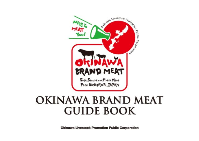 OKINAWA_BRAND_MEAT_GUIDE_BOOK_EN.pdf